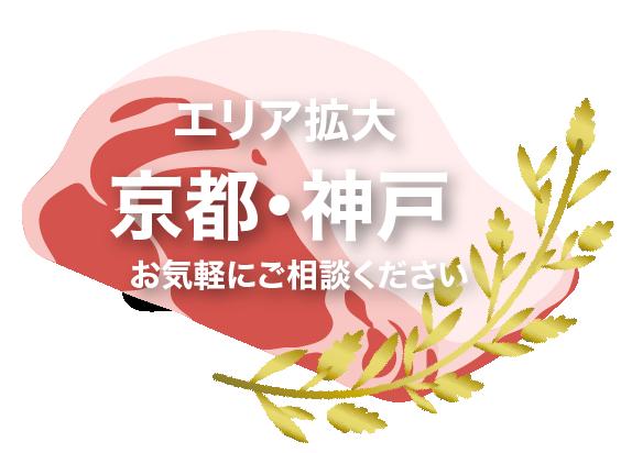 エリア拡大・京都・神戸お気軽にご相談ください