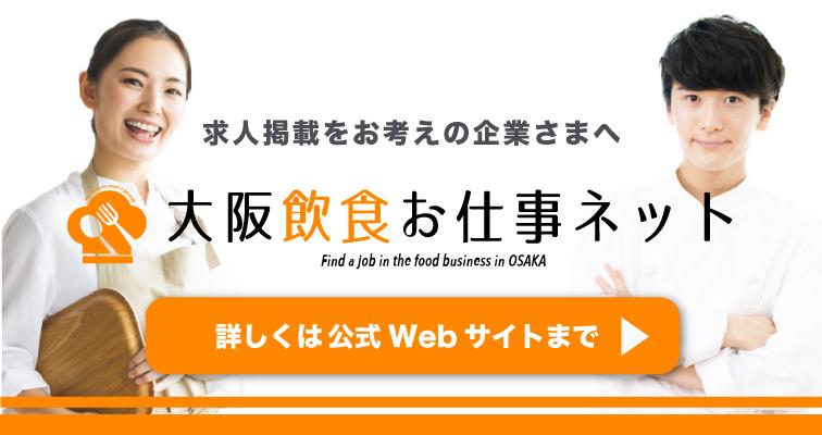 大阪飲食お仕事ネットのバナー